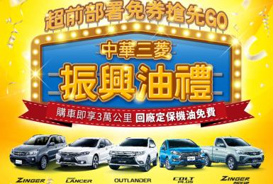 中華三菱9月購車優惠:入主指定車型享3萬公里內回廠定保機油免費、Outlander加贈精選套裝配件