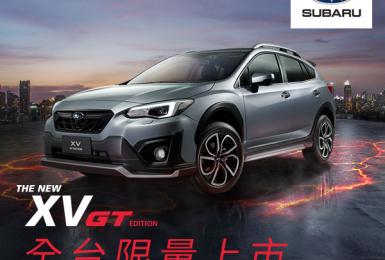 《Subaru XV》限時限量下殺百萬內 加價6萬元升級《GT Edition車款》!《Forester GT Edition》聯