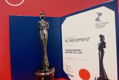 《裕隆日產汽車》榮獲2021亞洲最佳企業雇主獎
