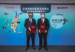 攝影比賽徵件開跑:「台灣索尼 X 交通部觀光局」募集靜態照片/動態影片 展現台灣的風景魅力