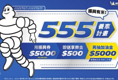 用振興券送享樂金500、再抽加油金5000《米其林輪胎》推出555養車計畫