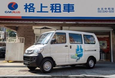 一小時只要99元  中華菱利電動車《e-Veryca》加入「格上車共享」推出租借服務