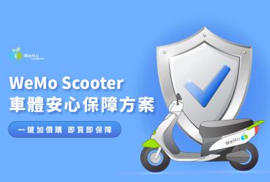 《WeMo Scooter》首推新型態服務「車體安心保障方案」 以分計價一鍵快速享額外保障