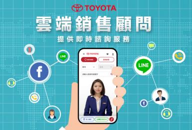 買車直接線上聊!《Toyota》推出雲端銷售顧問全新服務