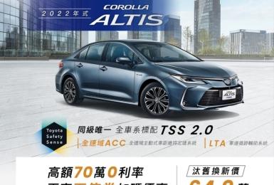 《和泰汽車》10月份促銷|《Toyota》振興券五千元購車抵一萬元 《Lexus》部分車款享百萬零利率