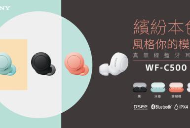 四種顏色售價2990元 《Sony WF-C500》真無線藍牙耳機即日起開始販售