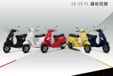 《Vespa LX 125 i-get FL》消光黑、萊姆雪酪回歸!10月底前購車送加油金