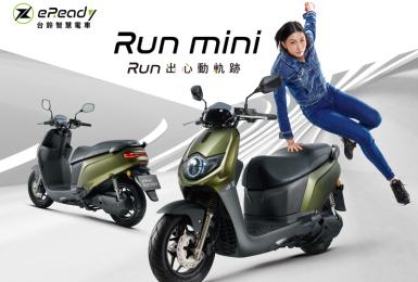 台鈴智慧電車《eReady》再推第三款新車《Run mini》 五倍券加補助最低40800元即可入手