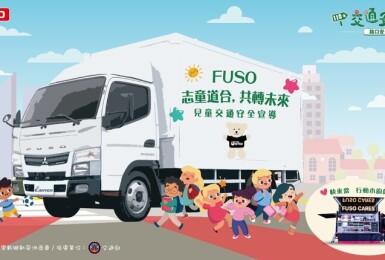 《FUSO商用車》舉辦兒童交通安全宣導活動 10/23華山文創產業園區登場