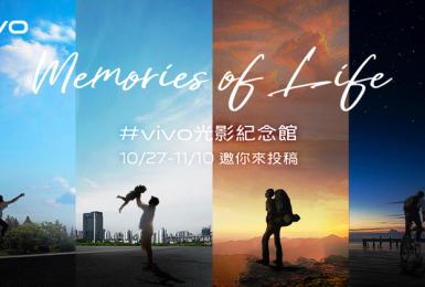 首獎《vivo X70 Pro》旗艦手機一隻!《光影紀念館》活動開跑 Vlog短片競賽 不限手機品牌
