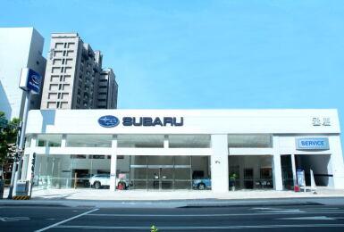 《Subaru》南台中丞慶展間擴廠升級正式啟用 提供更完善優質的服務