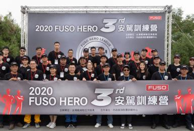 交通安全月第三彈 《FUSO》第四屆商用車安駕訓練營報名開跑